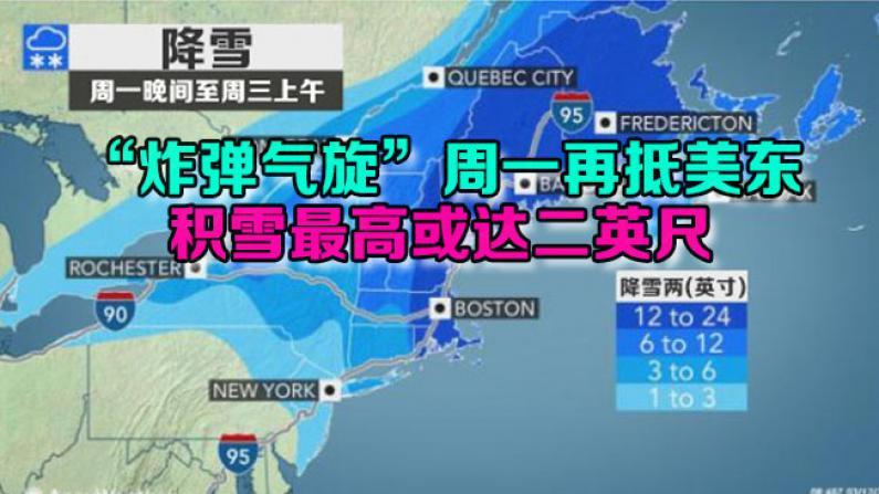"""""""炸弹气旋""""周一再抵美东 积雪最高或达二英尺"""