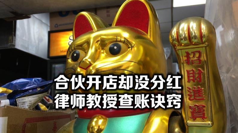 合伙开餐馆 华女欲查账却遭拒 律师:股东有权查看公司财报