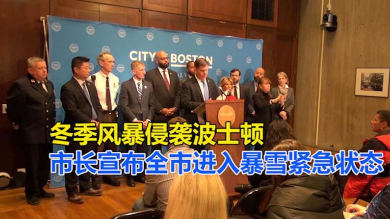 冬季风暴侵袭波士顿 市长宣布全市进入暴雪紧急状态