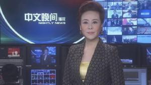 2018年03月12日中文晚间播报