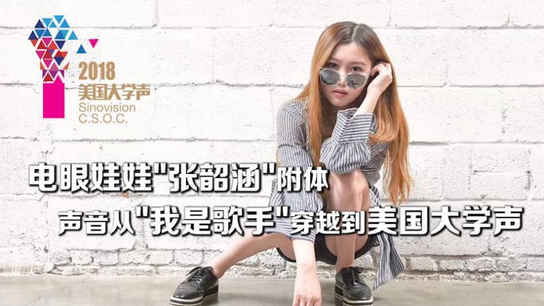 """电眼娃娃""""张韶涵""""附体 声音从""""我是歌手""""穿越到美国大学声"""