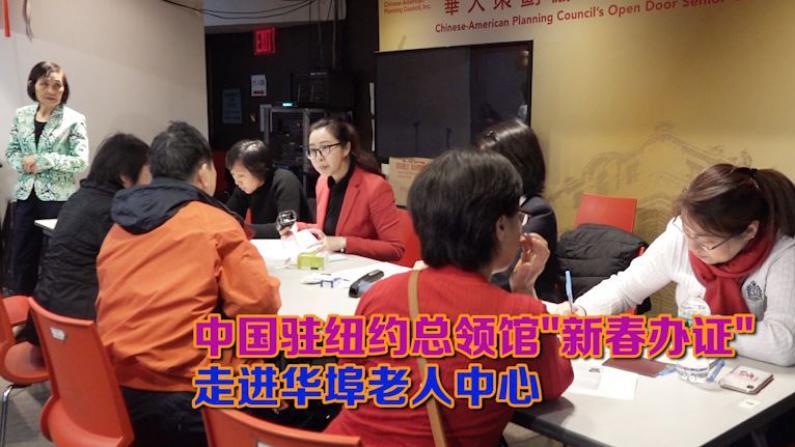 """中国驻纽约总领馆""""新春办证""""  走进华埠老人中心"""