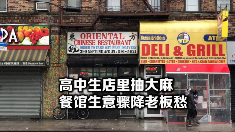 高中生店里抽起大麻 纽约华裔餐馆生意遭殃