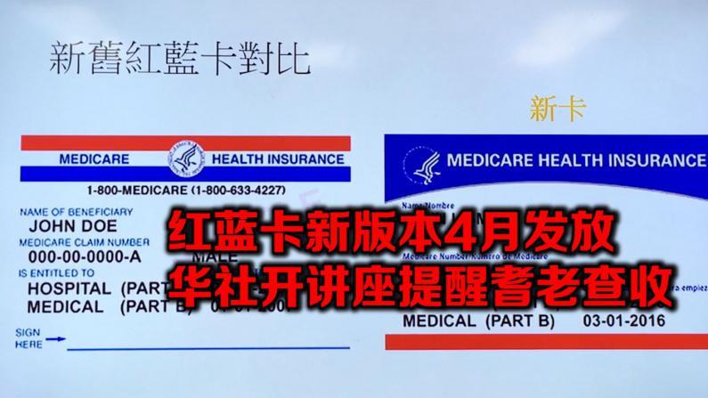 新版联邦医疗保险卡4月发放 纽约华社办讲座提醒耆老查收
