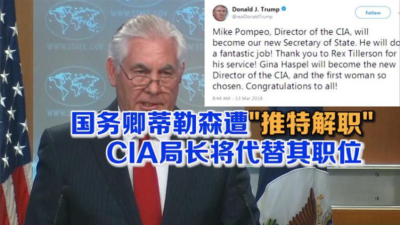 """国务卿蒂勒森遭""""推特解职"""" CIA局长将代替其职位"""