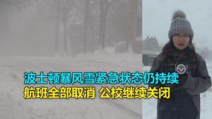 波士顿暴风雪紧急状态仍持续 航班全部取消公校继续关闭