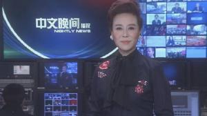 2018年03月13日中文晚间播报