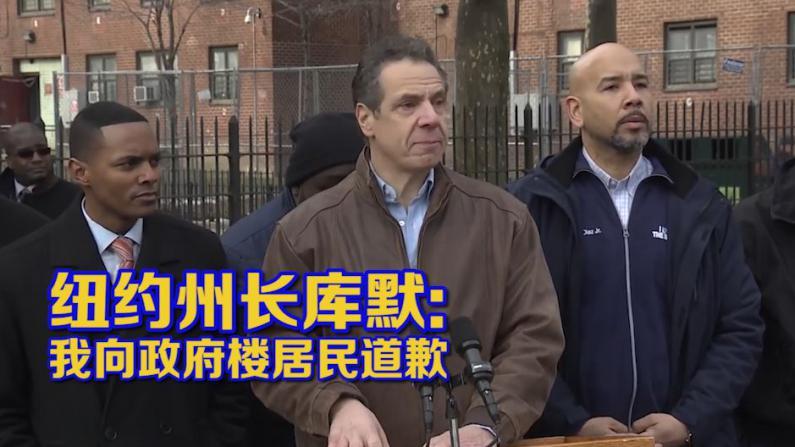 纽约市8成政府楼失修 州长库默道歉