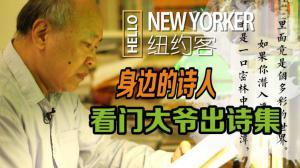 纽约看门大爷出诗集 入选法拉盛诗歌节
