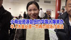 小商业资源会纽约华埠火爆举办  华人洗笼业遭一罚再罚现场讨说法