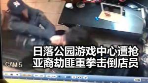纽约布鲁克林华商遭抢 亚裔嫌犯下狠手重拳击倒店员