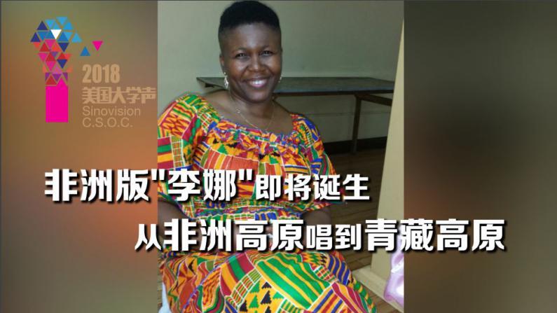 非洲版李娜即将诞生,从非洲高原唱到青藏高原