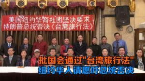 """批国会通过""""台湾旅行法"""" 纽约华人请愿吁总统否决"""
