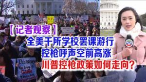 【记者观察】全美千所学校罢课游行 控枪呼声空前高涨 川普控枪政策将有何走向?