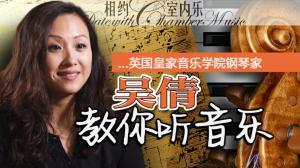 旅英天才钢琴家吴倩:室内乐是最亲密的音乐