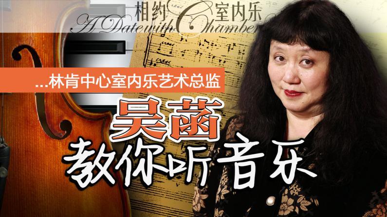 林肯中心室内乐首位亚裔总监 诠释室内乐的独特魅力