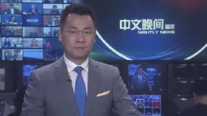 2018年03月14日中文晚间播报