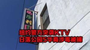 纽约警方突袭日落公园KTV 5华裔被捕被控藏毒