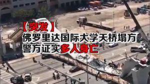 【突发】佛罗里达国际大学天桥塌方 警方证实多人身亡