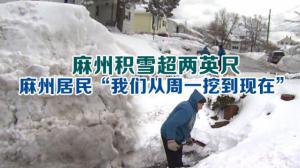 """麻州积雪超两英尺 麻州居民""""我们从周一挖到现在"""""""
