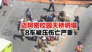 迈阿密校园天桥坍塌 8车被压伤亡严重