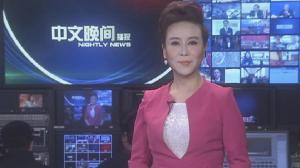 2018年03月15日中文晚间播报