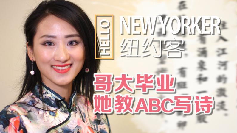 哥大毕业生教ABC写中文诗 身边的诗人(2)