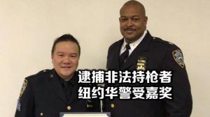 逮捕非法持枪华男 纽约市警66分局华警受表彰