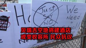 纽约贝瑞吉酒店建设计划遭抗议 民选官员呼吁空地留给学校扩充教室