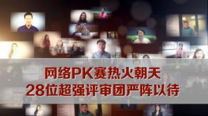 2018美国大学声网络PK赛热火朝天 28位超强评审团严阵以待