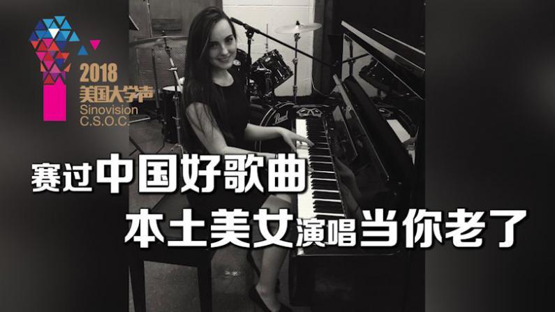赛过中国好歌曲 本土美女演唱《当你老了》