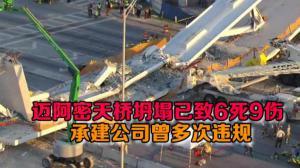 迈阿密天桥坍塌已致6死9伤  承建公司曾多次违规