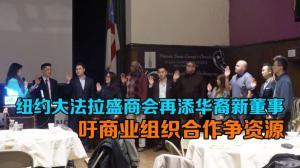 纽约大法拉盛商会再添华裔新董事 吁商业组织合作争资源