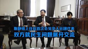 纽约市主计长斯静格首次会见华人社团代表 双方就民生问题展开交流