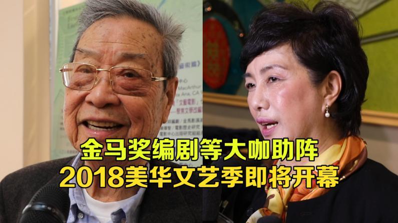 金马编剧等加盟助阵 2018美华文艺季即将开幕