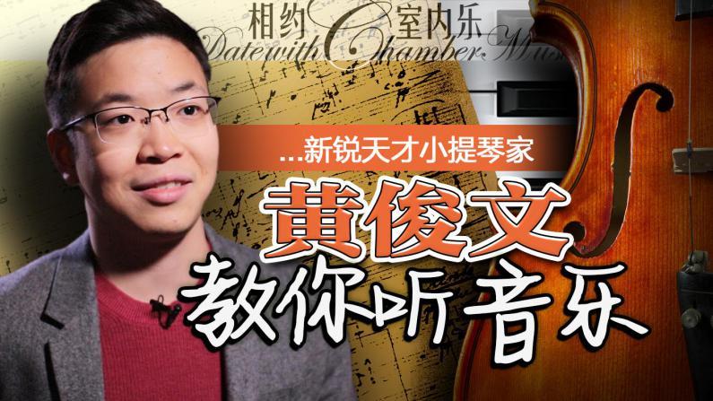 新锐小提琴家黄俊文:跟着耳朵去旅行