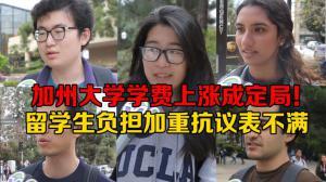 加州大学调涨非本州学生学费 在校生如何看?