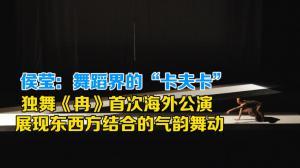 北京奥运开场舞编导侯莹舞蹈《冉》休斯敦首演 展现东西方结合的气韵舞动