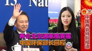 两会北京遇重度雾霾 中国环保部长回应