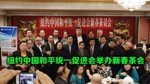 纽约中国和平统一促进会举办新春茶会