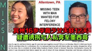 宾州16岁华裔少女失联12天 疑遭诱拐与人私奔至墨西哥