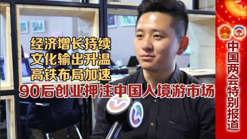 90后创业者押注中国入境游市场:有望赶超日泰 追平法国