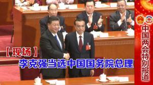 【现场】李克强当选中国国务院总理