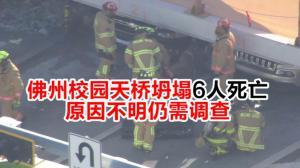 佛州校园天桥坍塌6人死亡 原因不明仍需调查