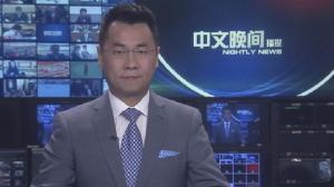 2018年03月17日中文晚间播报