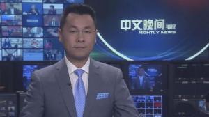 2018年03月18日中文晚间播报
