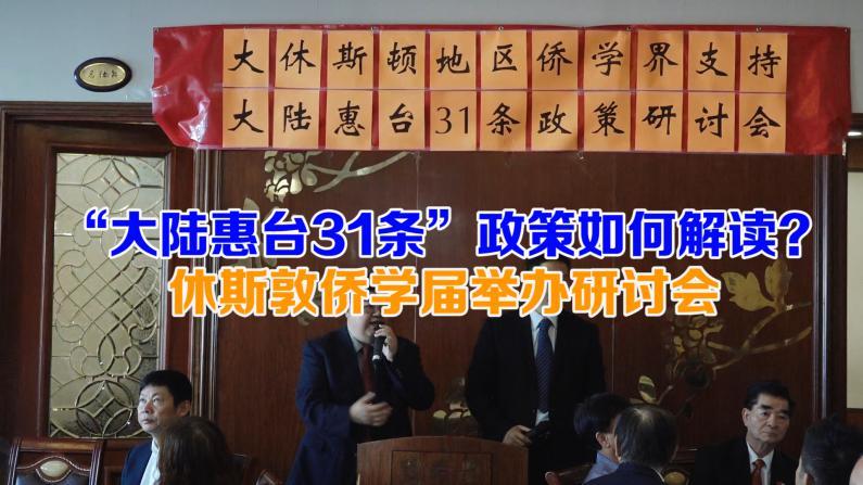 """大休斯敦侨学届举办""""大陆惠台31条""""政策研讨会"""