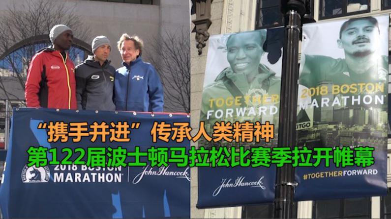 第122届波士顿马拉松比赛季拉开帷幕