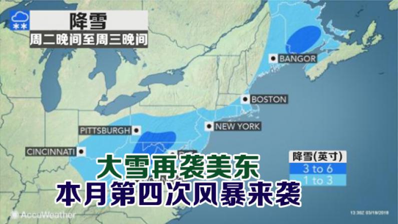 大雪再袭美东 本月第四次风暴来袭