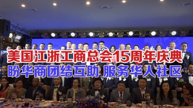 美国江浙工商总会15周年庆典     盼华商团结互助 服务华人社区